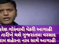 Gujaratma varsadni aagahi paresh Goswami weathertv